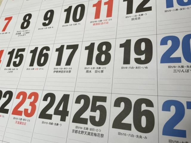 カレンダーで見かける仏滅、友引、大安…お日柄とは?