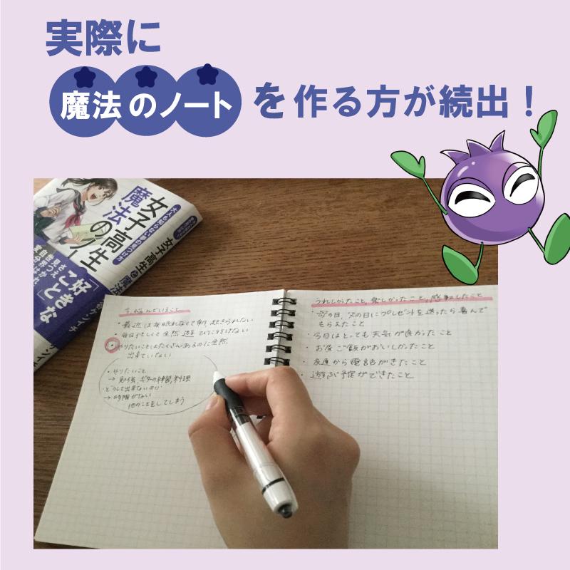 """""""女子高生と魔法のノートを読んで自分の魔法のノートを作る方が続出"""""""
