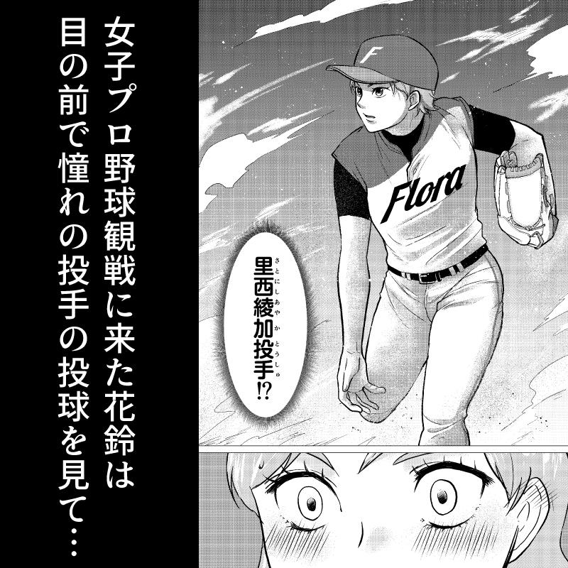 目の前で憧れの投手の投球を見た花鈴は野球への想いを強める